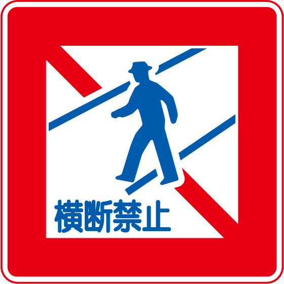 日本の道路標識一覧 japanese road ... : 道路標識 種類 : すべての講義