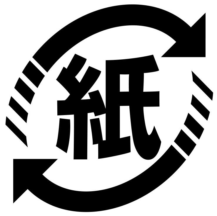 郵便別納・郵便後納マーク ダウンロード   株式会社 …