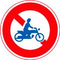 二輪の自動車、原動機付き自転車通行止め