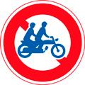 大型自動二輪車及び普通自動二輪車二人のり通行禁止