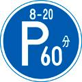 時間制限駐車区間