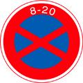 駐停車禁止8−20